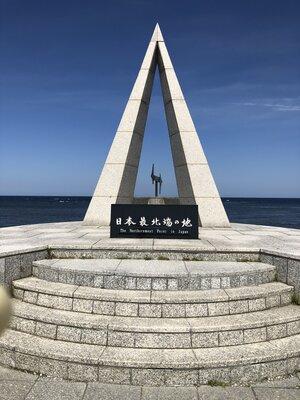 宗谷岬   絶景事典